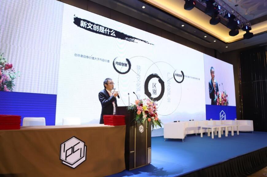 中传新文创(IP)平台广州推介会成果丰硕